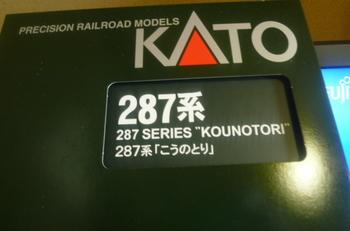 Nゲージ・287系「こうのとり」(KATO・2).JPG